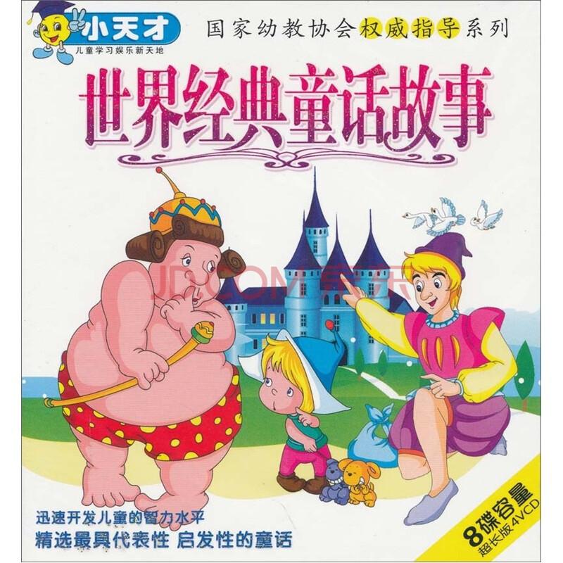 世界经典童话故事(4vcd)