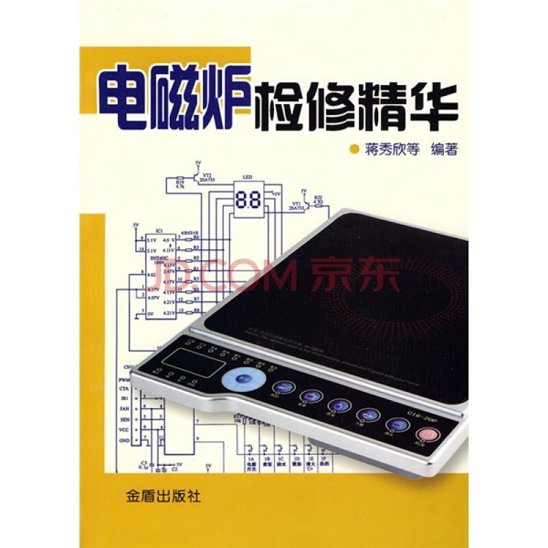 空调器维修手册
