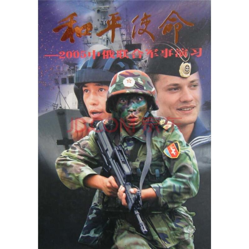 和平使命:2005中俄联合军事演习图片