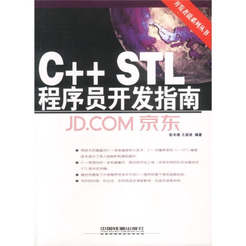 C++ STL程序员开发指南(附光盘)|pdf书籍(88M) - pdfhome - PDF电子书城