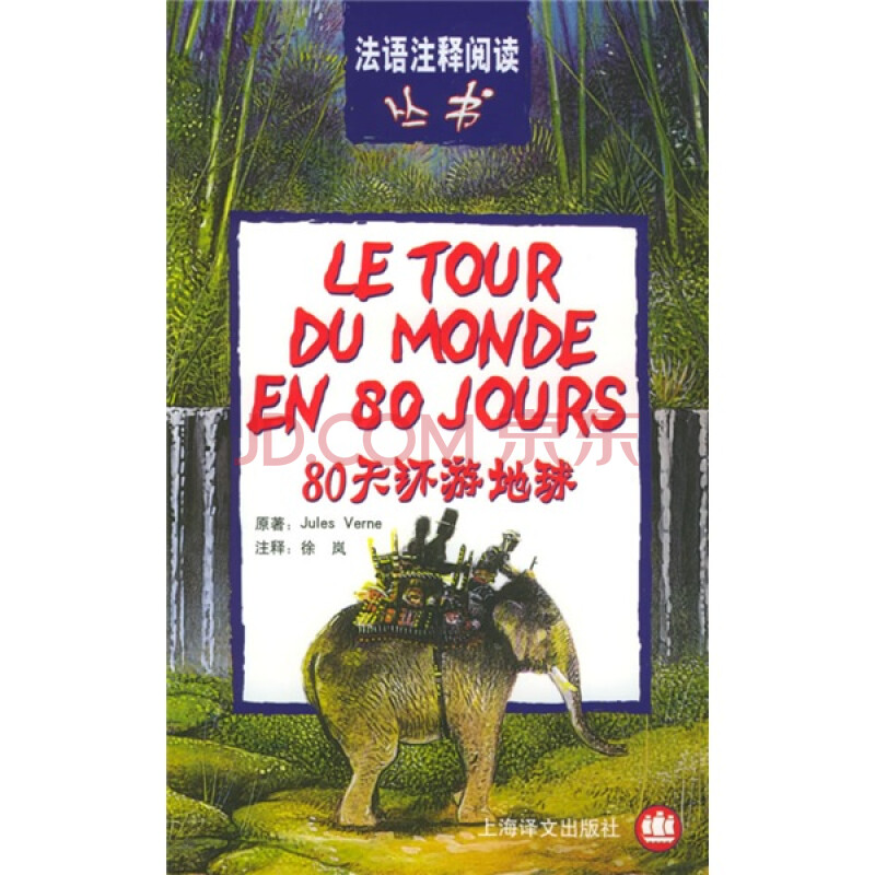 法语注释阅读丛书 80天环游地球