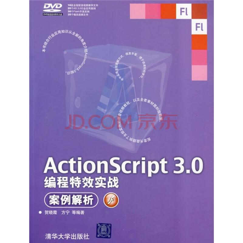 ActionScript 3.0编程特效实战案例解析|pdf书籍(176M) - pdfhome - PDF电子书城