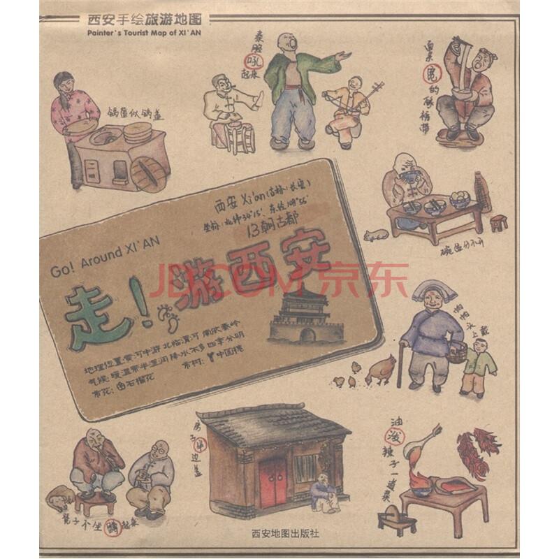 《西安手绘旅游地图:走!