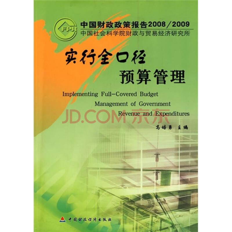 中国财政政策报告2008 2009 实行全口径预算管理 高清图片