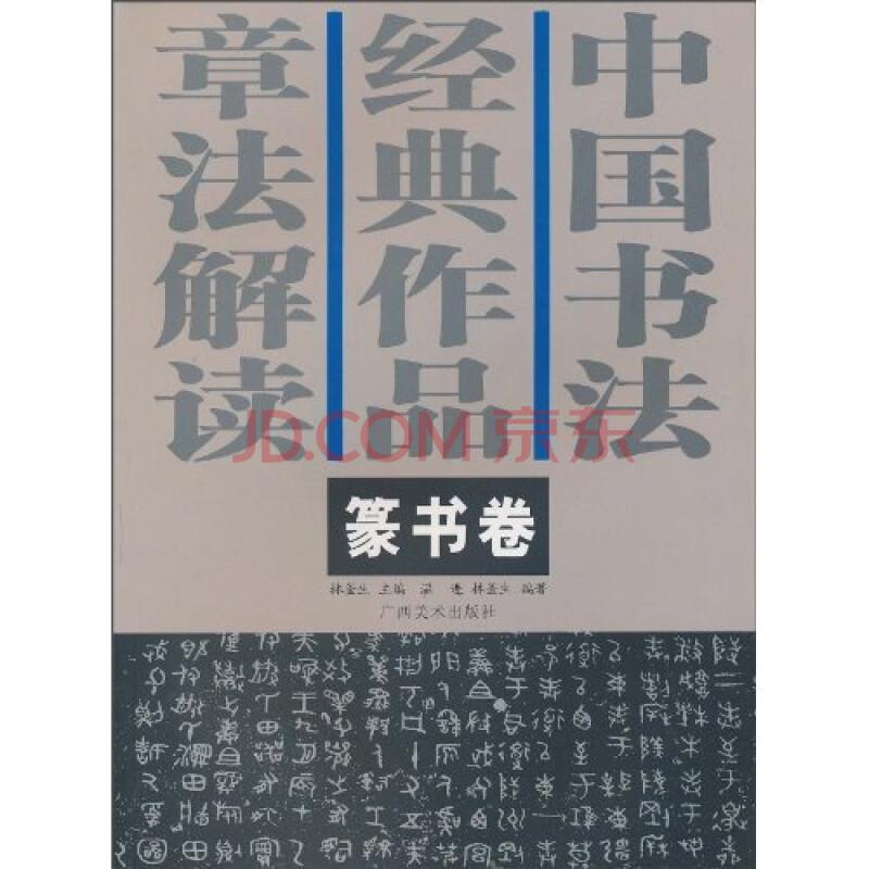 中国书法经典作品章法解读 篆书卷   书法经典名家讲座丛
