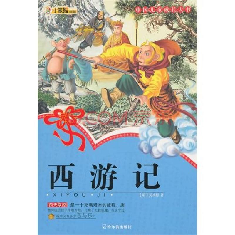 中国儿童成长大书:西游记