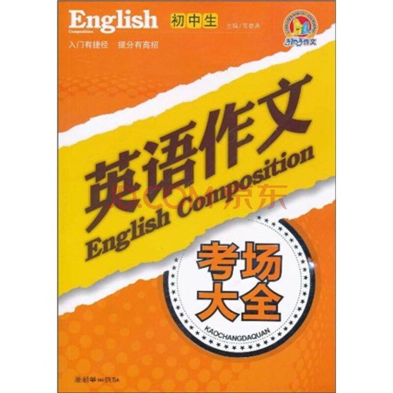 初中英语作文大全3篇