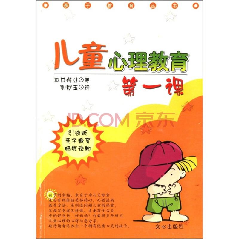 《亲子教育丛书:儿童心理教育第一课》(平井信义)