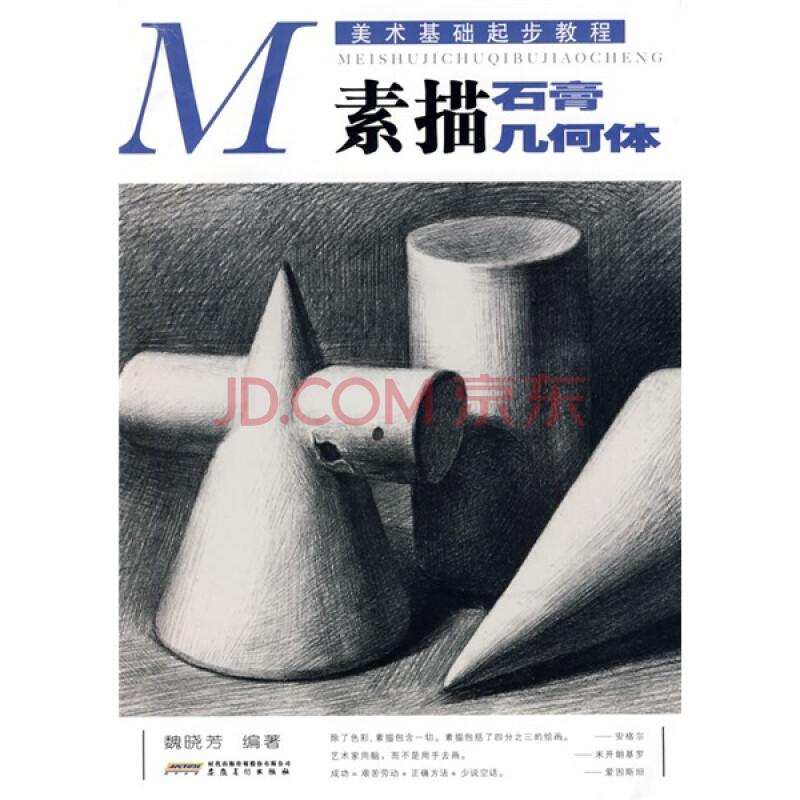 《美术基础起步教程:素描石膏几何体》(魏晓芳)图片