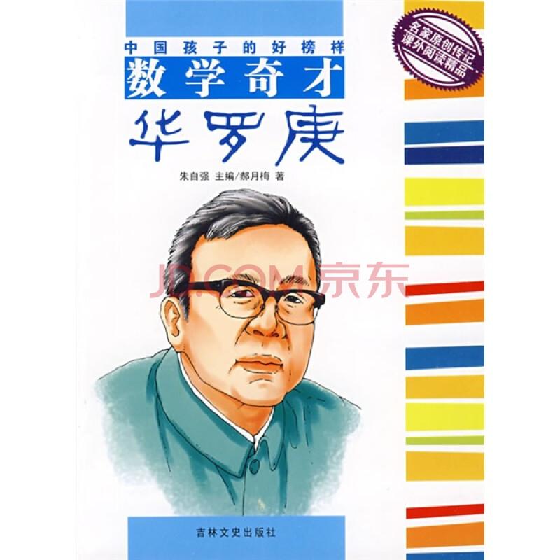 数学奇才华罗庚