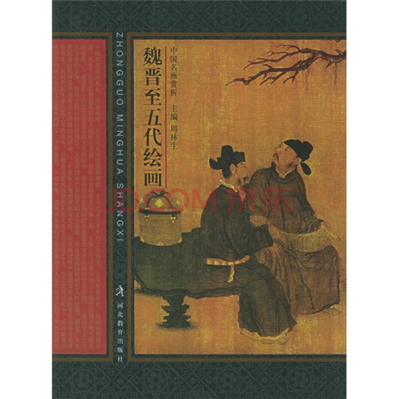 中国名画赏析 魏晋至五代绘画