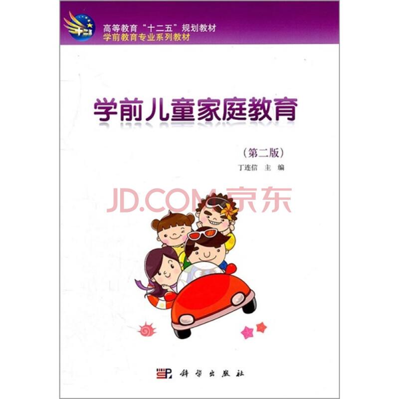 学前儿童家庭教育(第2版)