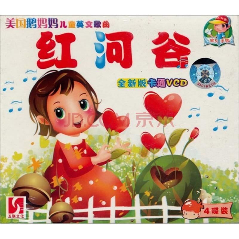 美国鹅妈妈儿童英文歌:红河谷(4vcd)