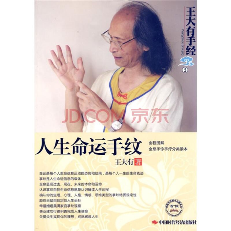 王大有手经(第3卷):人生命运手纹图片/大图(52