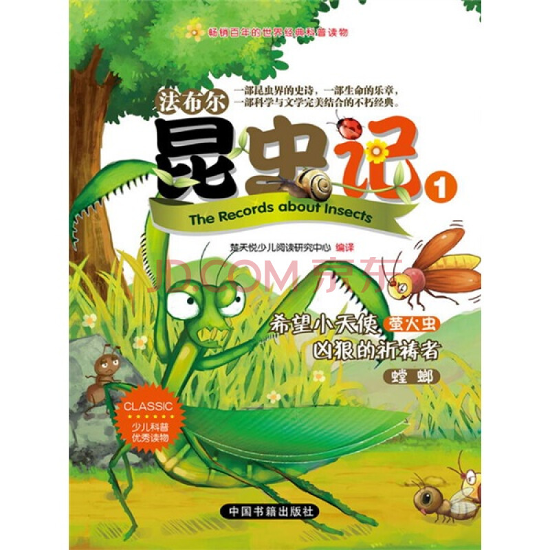 《昆虫记(1)》电子书下载