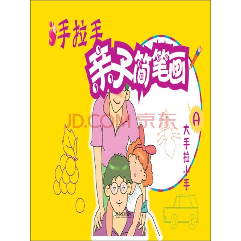 《手拉手亲子简笔画:大手拉小手》电子书下载