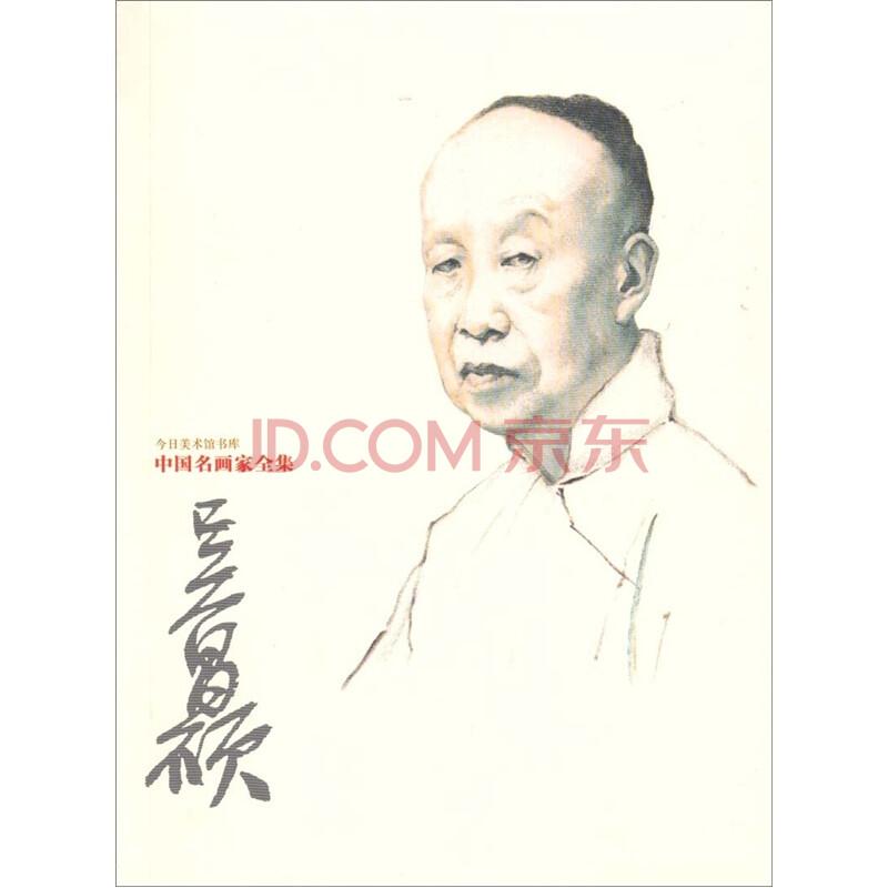 中国名画家全集 第1辑 吴昌硕