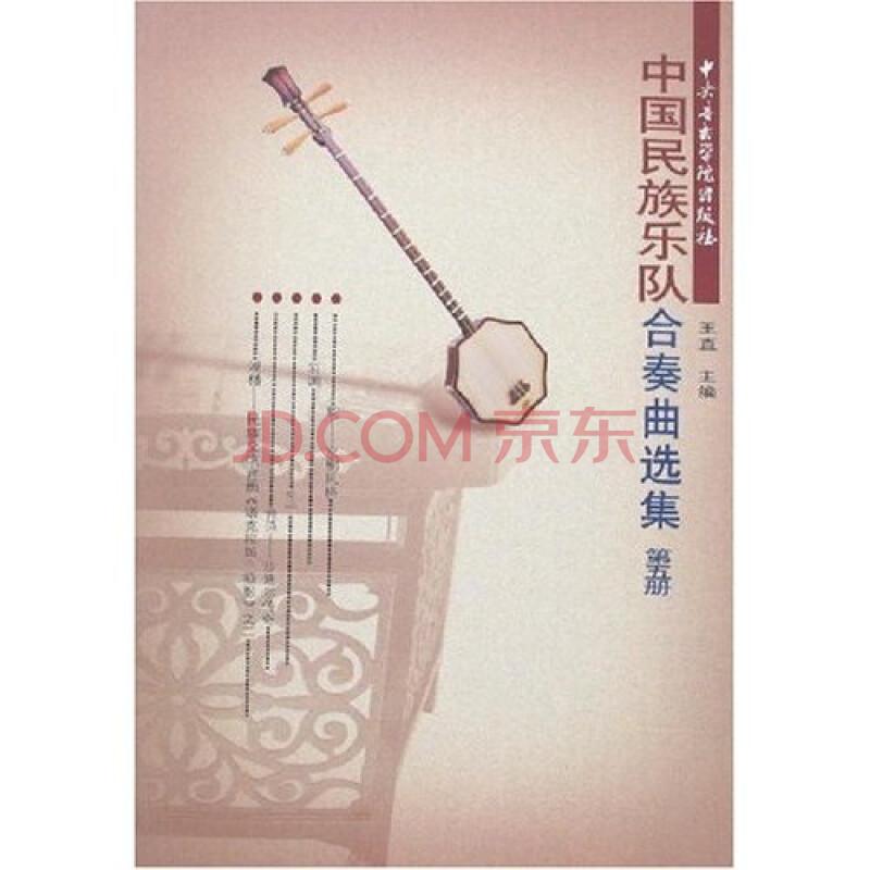 中国民族器乐合奏曲选集 第5册
