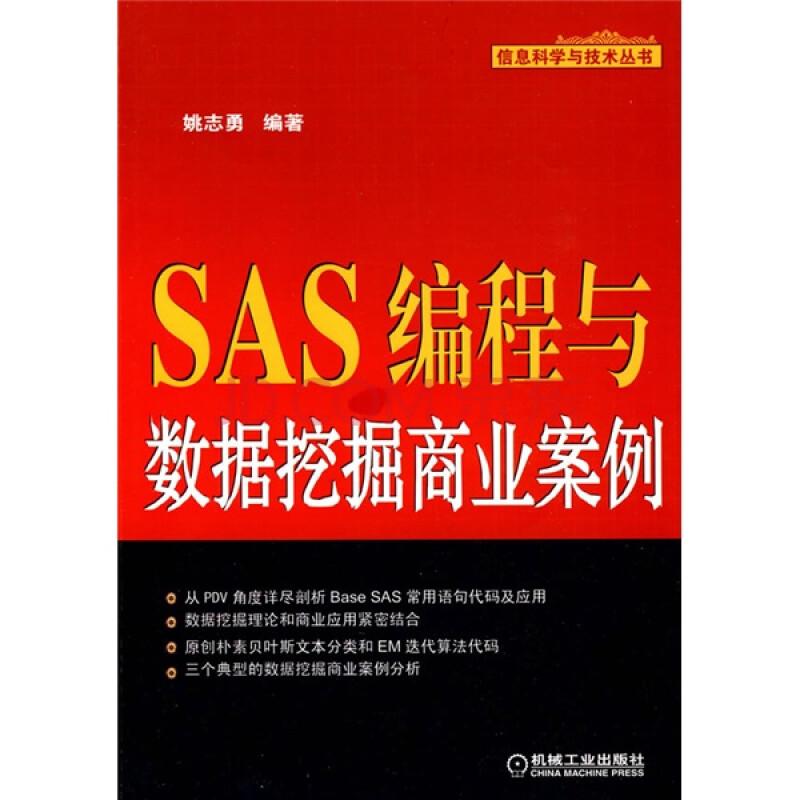 SAS编程与数据挖掘商业案例|pdf书籍(50M) - pdfhome - PDF电子书城