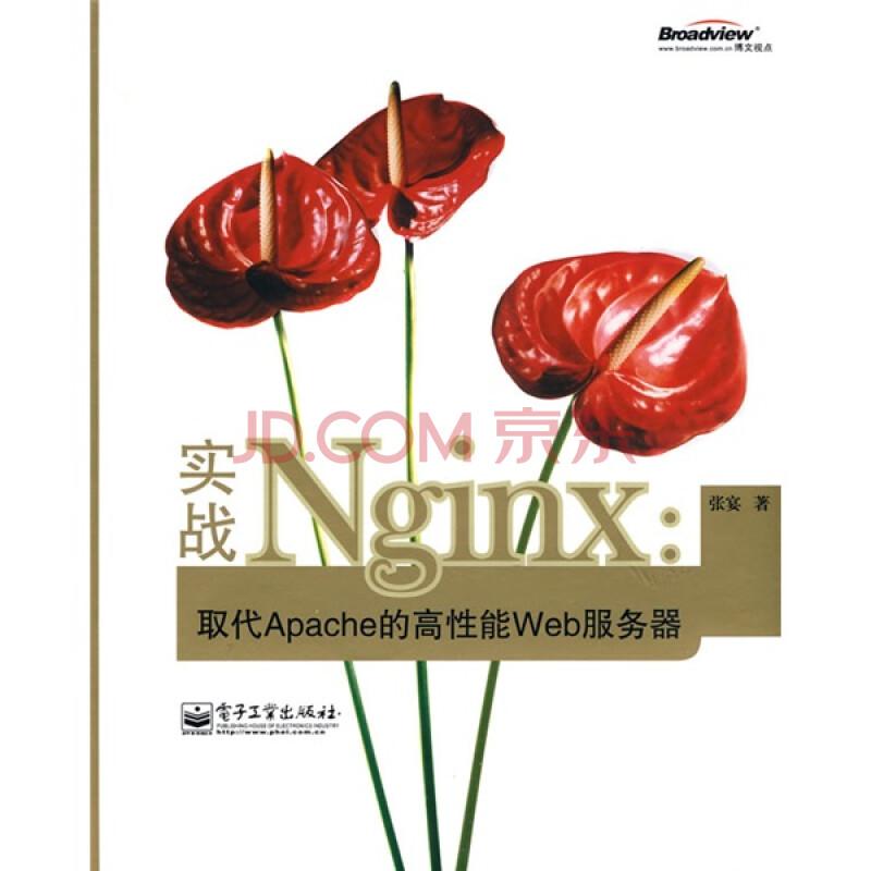 张宴 著|实战Nginx:取代Apache的高性能Web服务器|pdf书籍(132M) - pdfhome - PDF电子书城