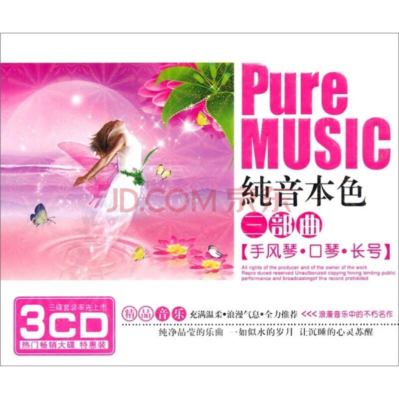 口风琴谱子-风琴口琴长号 3cd