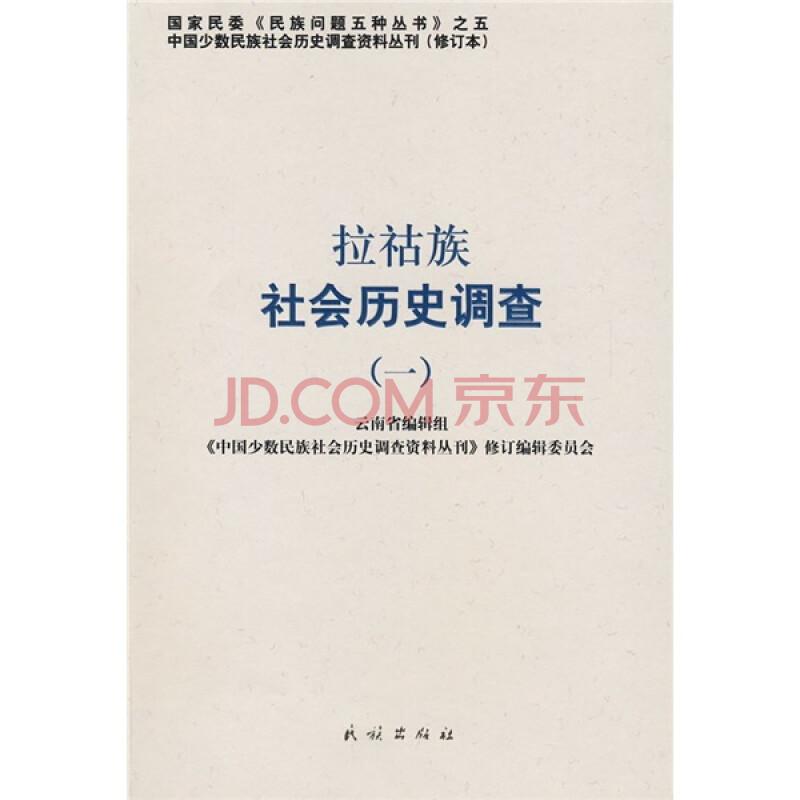 拉祜族社会历史调查1