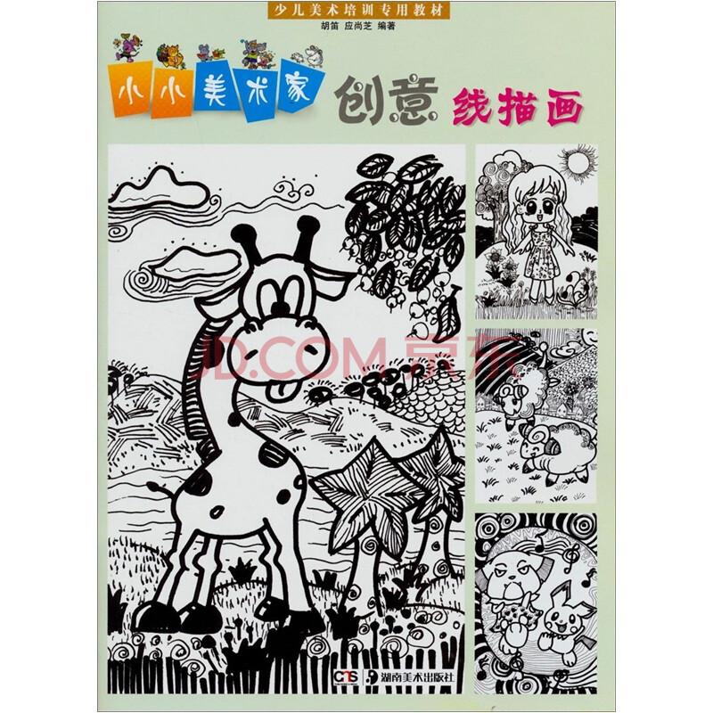 5折] 少年宫美术系列教材·名师教画:线描画(动物·人物篇) 28 条 89