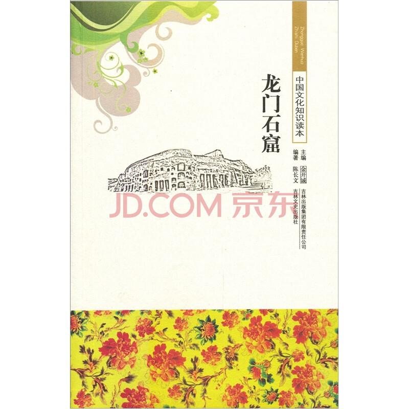 中国文化知识读本:龙门石窟图片