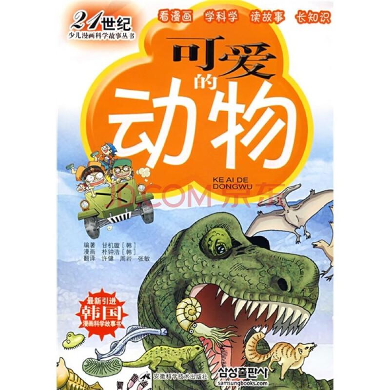 21世纪少儿漫画科学故事丛书:可爱的动物