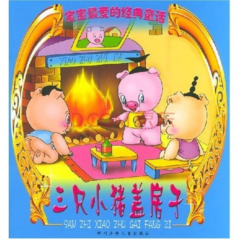 爱的经典童话 三只小猪盖房子图片 京东