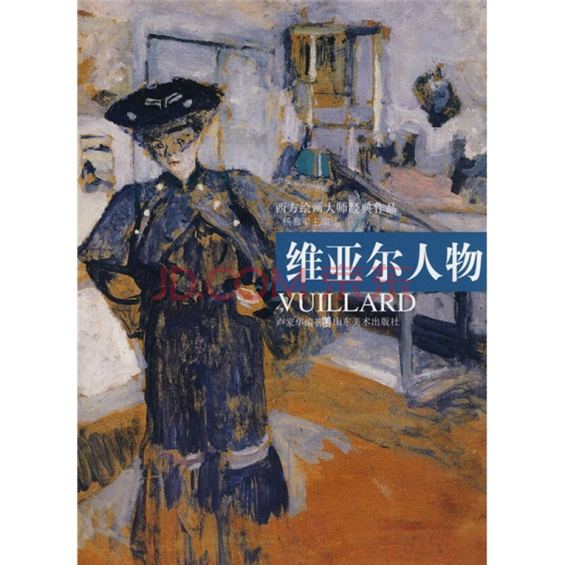 西方绘画大师经典作品 维亚尔人物