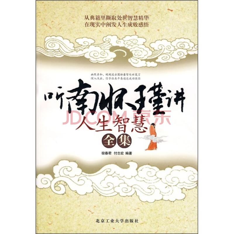 图解南怀瑾国学精粹