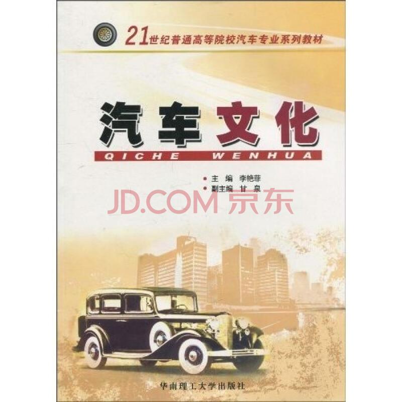 21教材普通高等院校汽车世纪系列专业:汽车文化深圳市瑞博尔图片