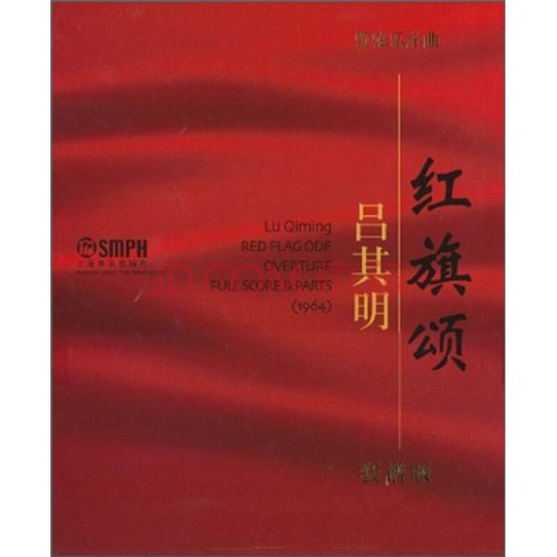 管弦乐序曲《红旗颂》总谱分谱(附cd1张)