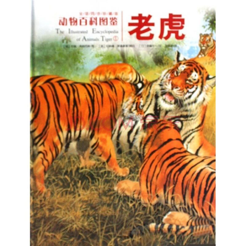 一只老虎是什么品牌