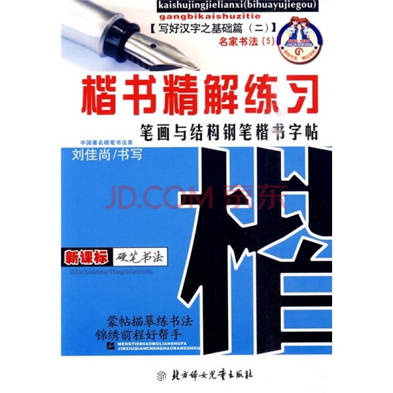 基础篇2 名家书法5 楷书精解练习笔画与结构钢笔楷书字帖图