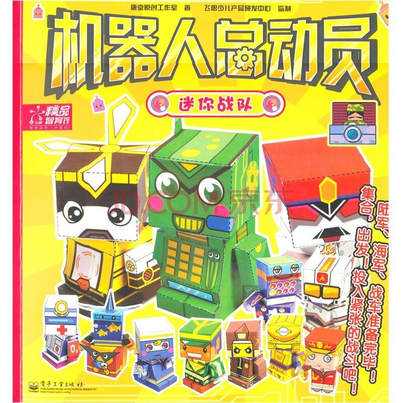 机器人总动员 套装全4册 图片 -机器人总动员 套装全4册