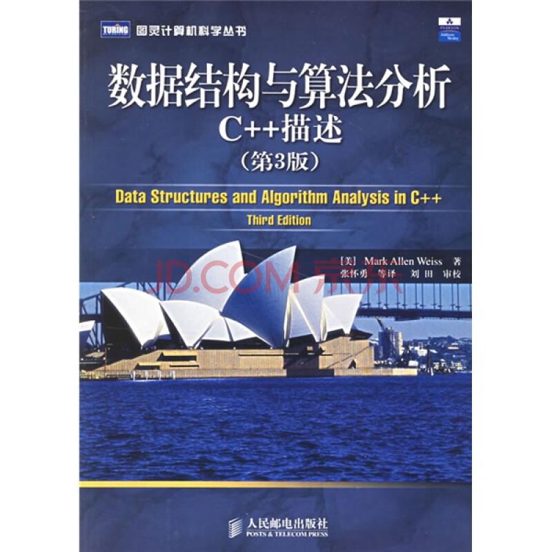 数据结构与算法分析:c  描述(第3版)|pdf书籍(24m)