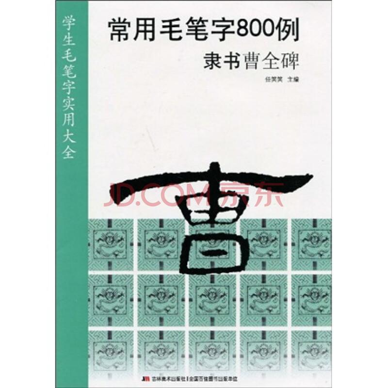 常用毛笔字800例 隶书曹全碑图