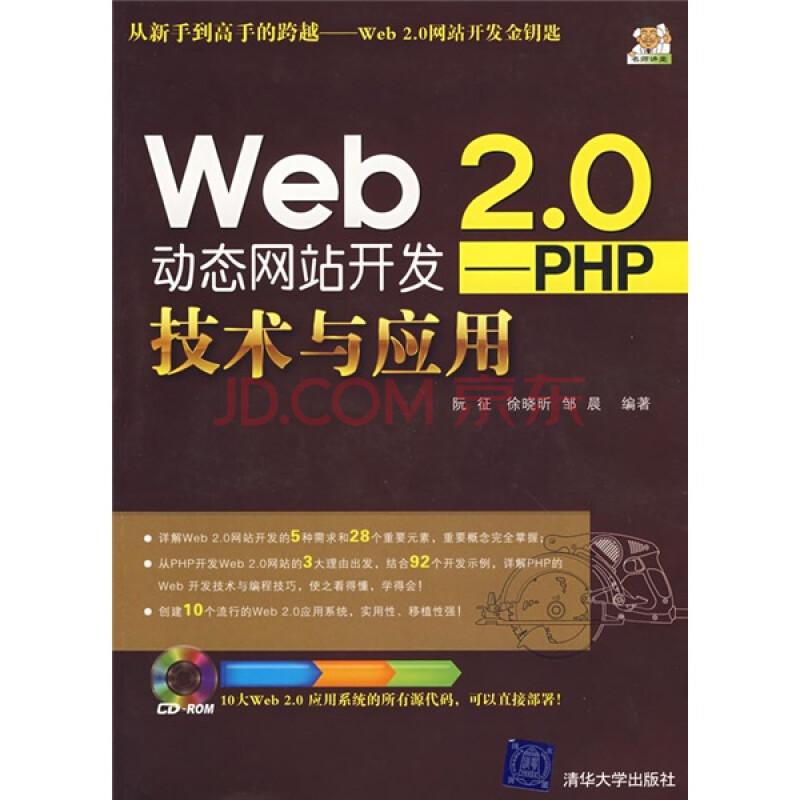 Web2.0动态网站开发:PHP技术与应用(附CD-ROM光盘)|pdf书籍(243M) - pdfhome - PDF电子书城