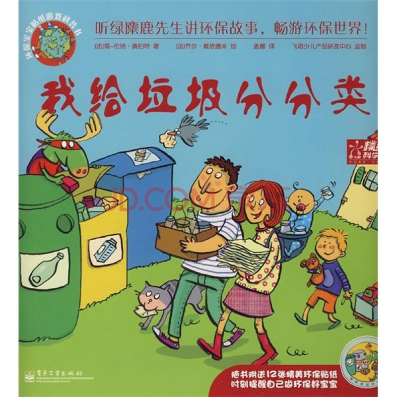 儿童剪纸画书-剪纸游戏 科普书 垃圾