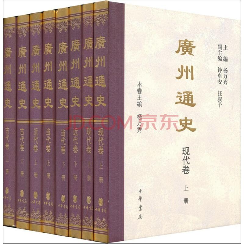 汉语方言地图集:词汇卷图片