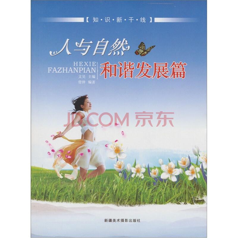 中华民族大家庭知识读本 布依族