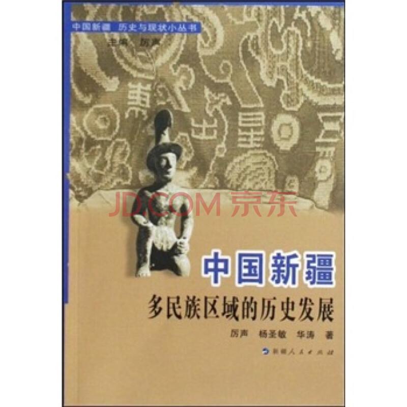 中国新疆多民族区域的历史发展