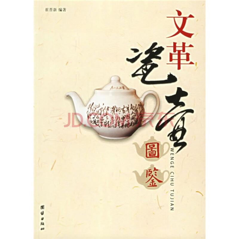 文革瓷壶图鉴