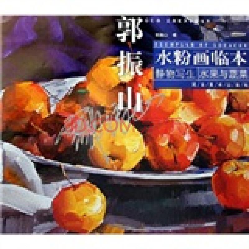 郭振山水粉画临本 静物写生水果与蔬菜图片