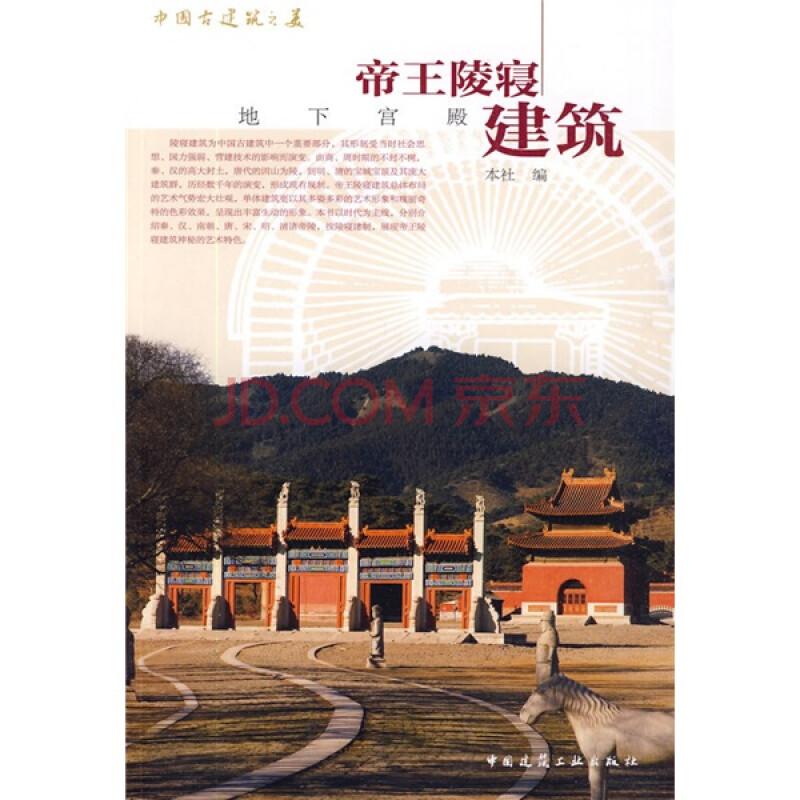 中国古建筑之美 地下宫殿 帝王陵寝建筑