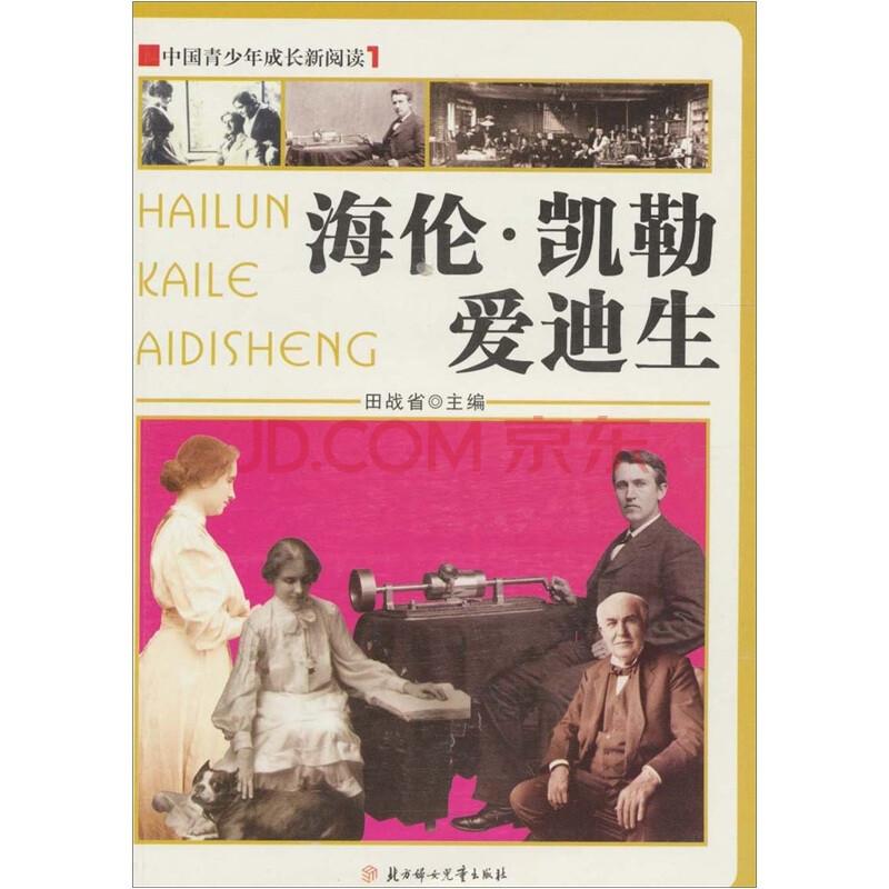 中国青少年成长新阅读 海伦 凯勒 爱迪生