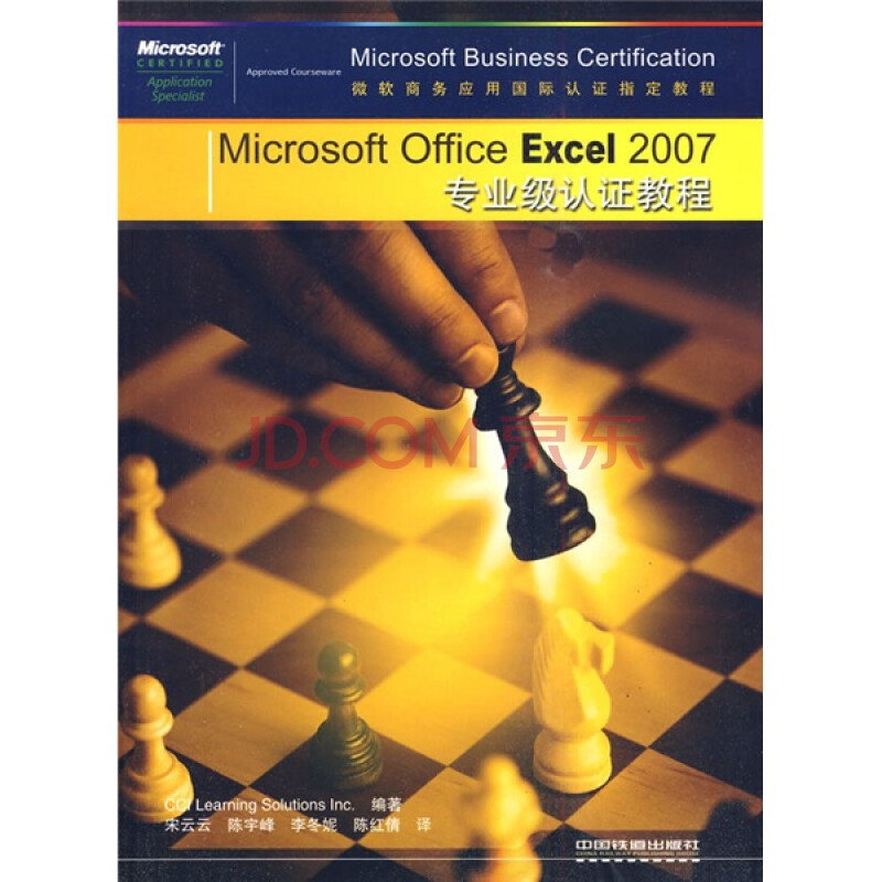 Microsoft Office Excel 2003 专业级认证教程|pdf书籍(36M) - pdfhome - PDF电子书城