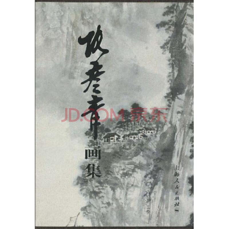 张彦青画集